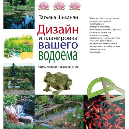 Купить Дизайн и планировка вашего водоема