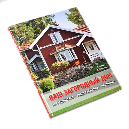 Купить Ваш загородный дом