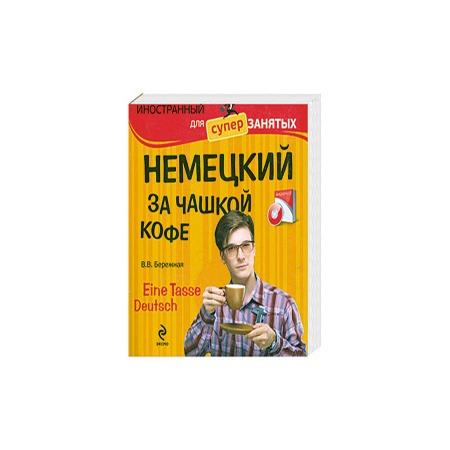 Купить Немецкий за чашкой кофе (+CD)