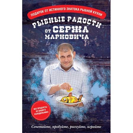 Купить Рыбные радости от Сержа Марковича