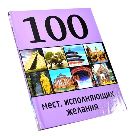 Купить 100 мест, исполняющих желания