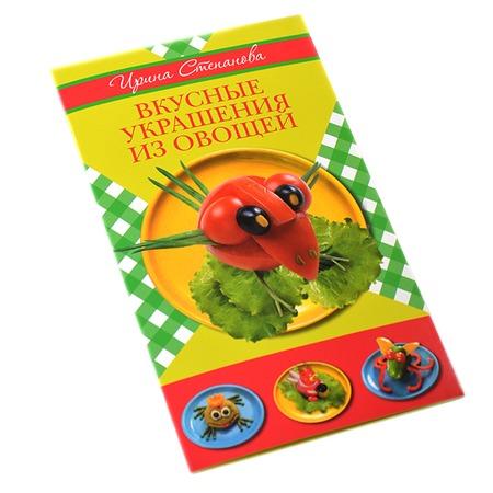 Купить Вкусные украшения из овощей