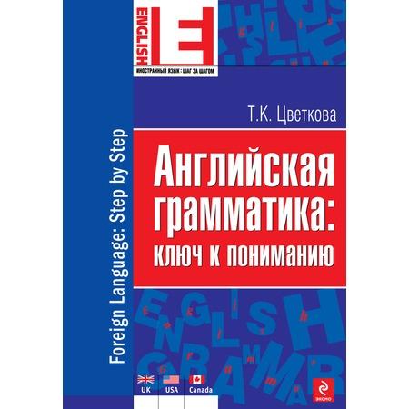 Купить Английская грамматика. Ключ к пониманию