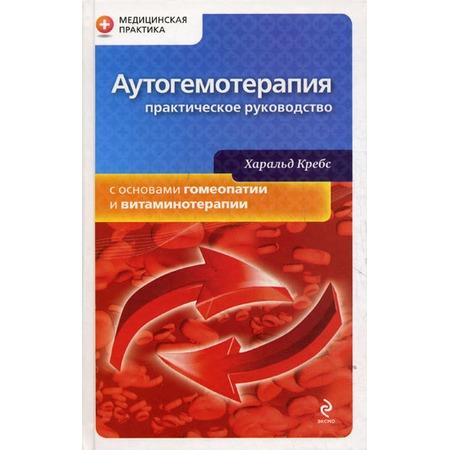 Купить Аутогемотерапия. Практическое руководство с основами гомеопатии и витаминотерапии