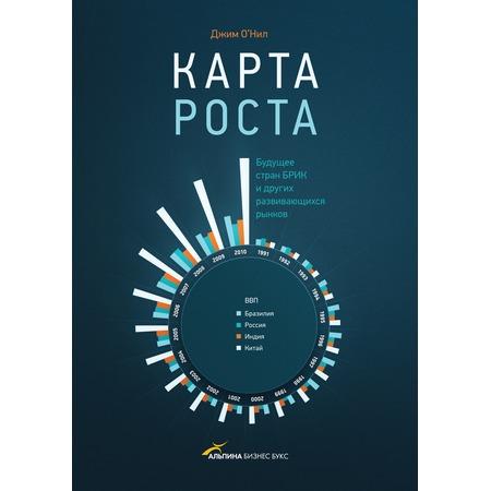 Купить Карта роста. Будущее стран БРИК и других развивающихся рынков