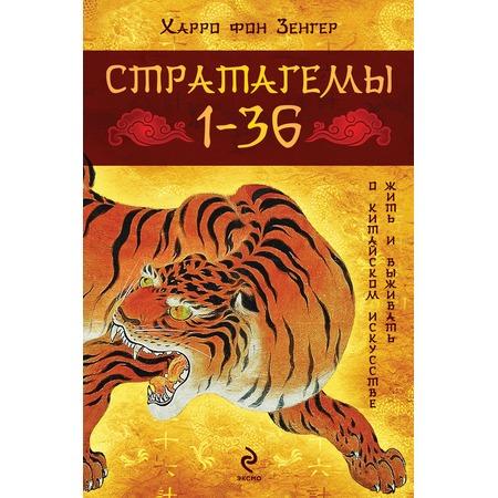 Купить Стратагемы 1-36