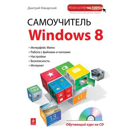 Купить Самоучитель Windows 8 (+ CD)