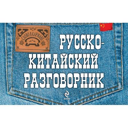 Купить Русско-китайский разговорник