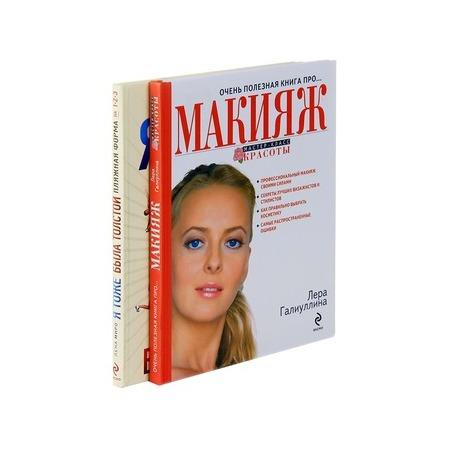 Купить Ваш новый образ. Комплект из 2-х книг