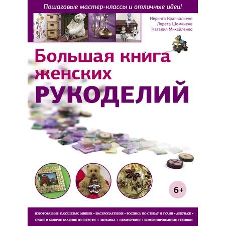 Купить Большая книга женских рукоделий