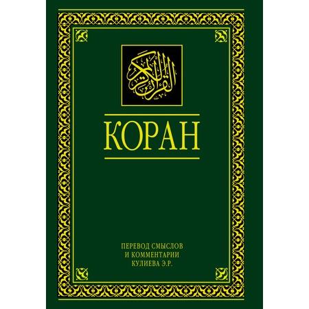 Купить Коран. Перевод смыслов и комментарии. На русском и арабском