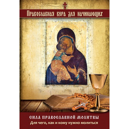 Купить Сила православной молитвы. Для чего, как и кому нужно молиться