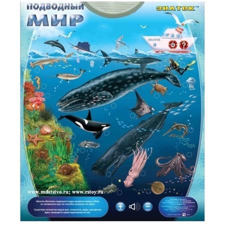 Купить Плакат электронный звуковой ЗНАТОК «Подводный мир»