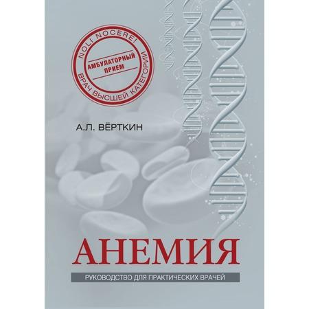Купить Анемия. Руководство для практических врачей