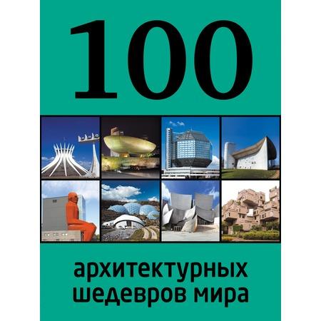 Купить 100 архитектурных шедевров мира