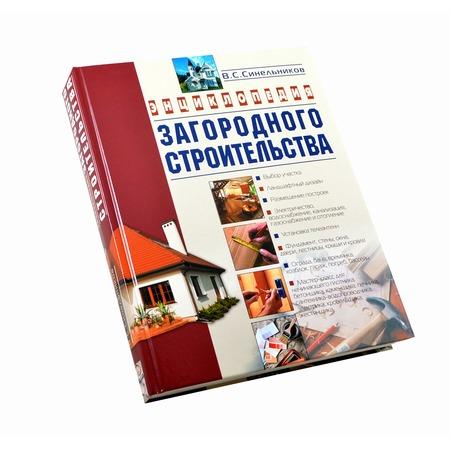 Купить Энциклопедия загородного строительства