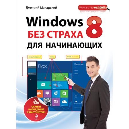 Купить Windows 8 без страха для начинающих. Самый наглядный самоучитель