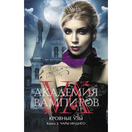 Купить Академия вампиров. Кровные узы. Книга 3. Чары индиго