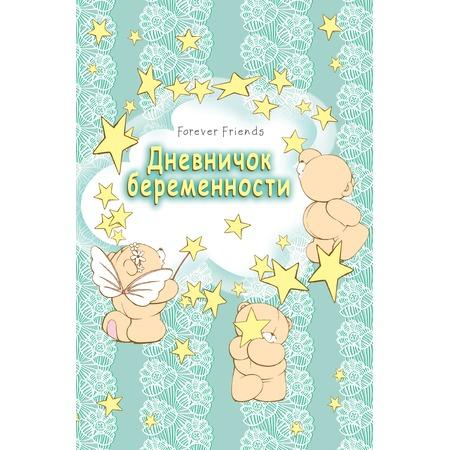 Купить Дневничок беременности
