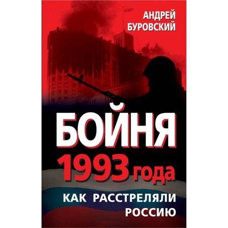 Купить Бойня 1993 года. Как расстреляли Россию