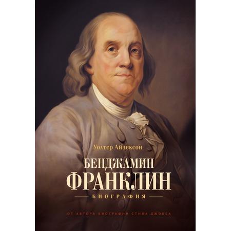 Купить Бенджамин Франклин. Биография