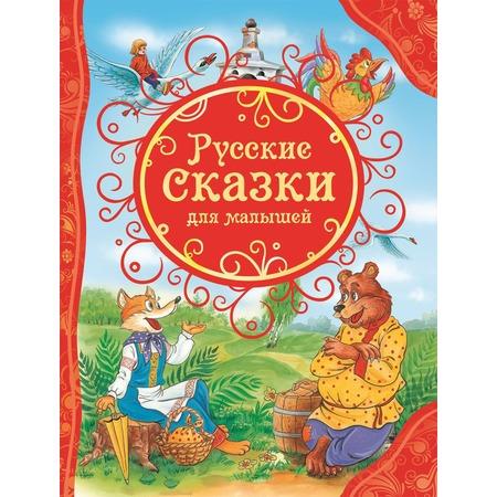 Купить Русские сказки для малышей