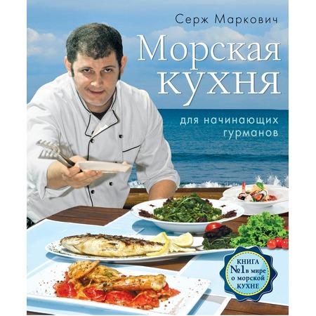 Купить Морская кухня для начинающих гурманов