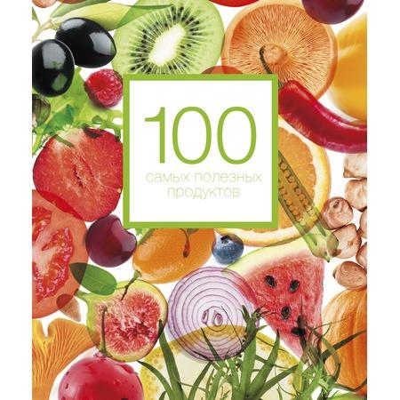 Купить 100 самых полезных продуктов