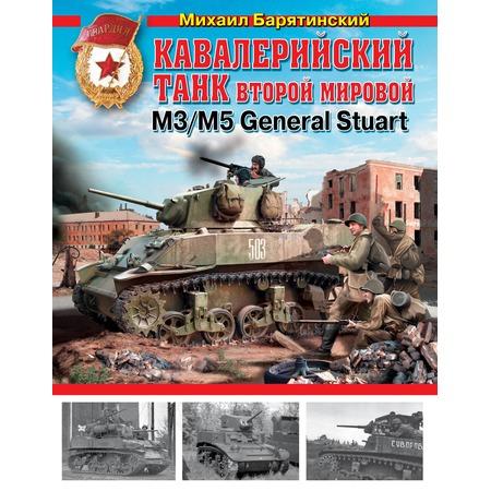 Купить Кавалерийский танк Второй Мировой М3/М5 General Stuart