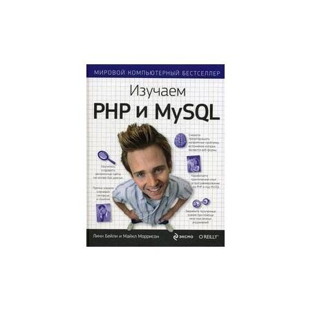 Купить Изучаем PHP и MySQL