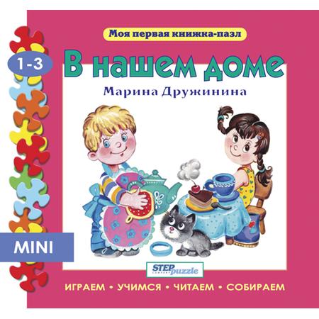 Купить Книжка-пазл Step Puzzle В нашем доме
