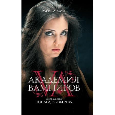 Купить Академия вампиров. Книга 6. Последняя жертва