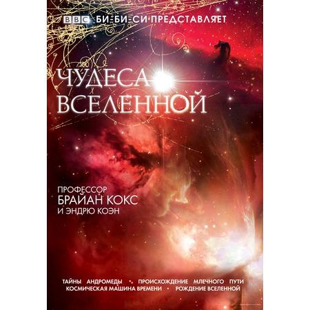 Купить Чудеса вселенной