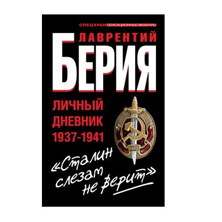 """Купить Берия. """"Сталин слезам не верит"""". Личный дневник 1937-1941"""