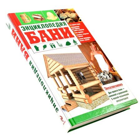 Купить Энциклопедия бани