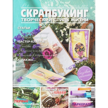 Купить Скрапбукинг. Творческий стиль жизни №4 март-апрель 2012