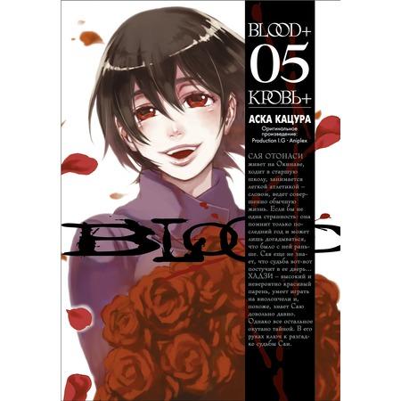 Купить Blood+. Книга 5