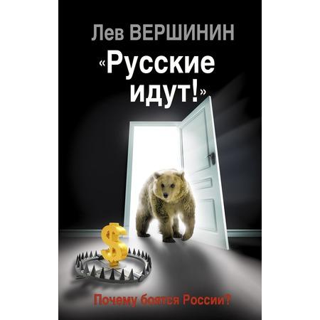 Купить «Русские идут!» Почему боятся России?