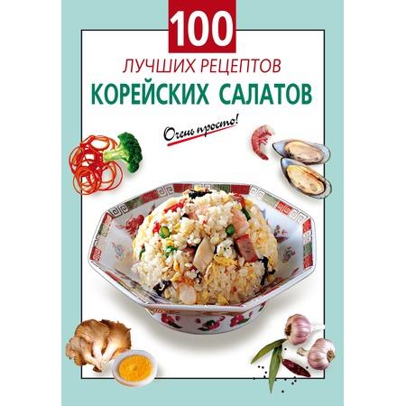 Купить 100 лучших рецептов корейских салатов