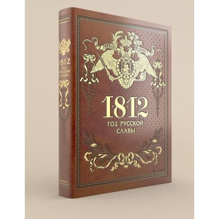 Купить 1812. Год русской славы