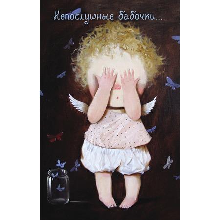 Купить Angels. Непослушные бабочки…