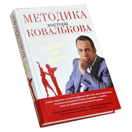 Купить Методика доктора Ковалькова. Победа над весом