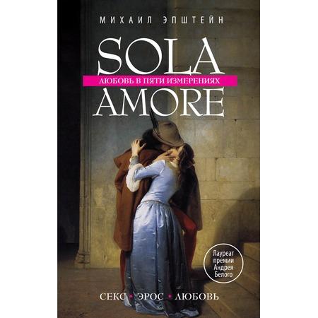 Купить Sola amore. Любовь в пяти измерениях