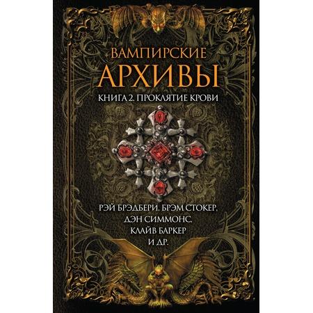 Купить Вампирские архивы. Книга 2. Проклятие крови