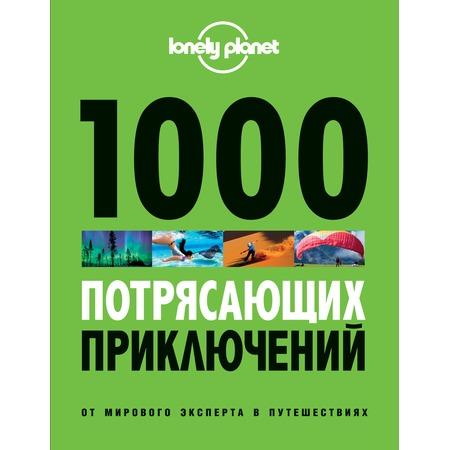 Купить 1000 потрясающих приключений