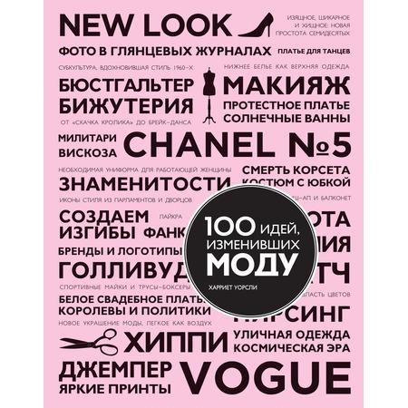 Купить 100 идей, изменивших моду