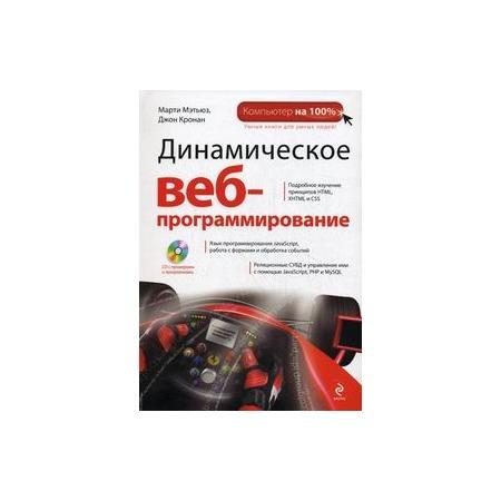 Купить Динамическое веб-программирование (+CD)