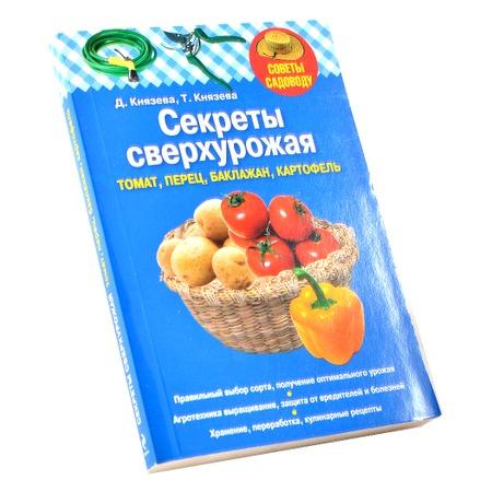Купить Секреты сверхурожая. Томат, перец, баклажан, картофель