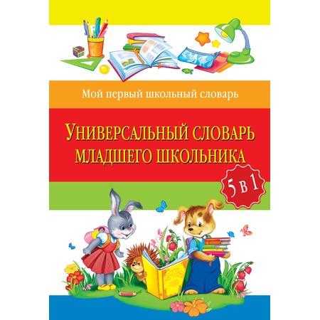 Купить Универсальный словарь младшего школьника. 5 в 1