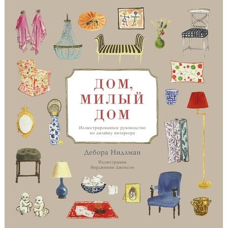 Купить Дом, милый дом. Иллюстрированное руководство по дизайну интерьера